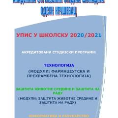 УПИС 2020/2021