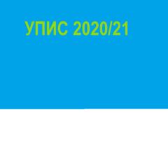 ОГЛАС ЗА ПРОДУЖЕНИ ДРУГИ УПИСНИ РОК ЗА ШКОЛСКУ 2020/2021. ГОДИНУ