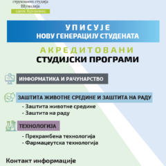КОНКУРС ЗА УПИС  СТУДЕНАТА У ПРВУ ГОДИНУ ОСНОВНИХ СТРУКОВНИХ СТУДИЈА  за школску 2020/2021. годину. -СЕПТЕМБАРСКИ УПИСНИ РОК-